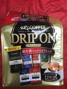 ドリップコーヒーバラエティパック12袋入送料別のおまとめ時単価498円