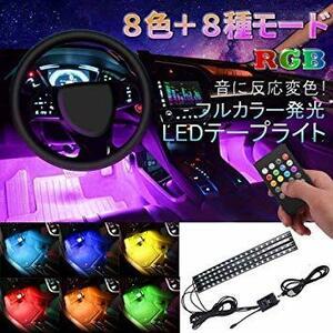 ◎ラスト1点!リモコン制御 USB給電 車内LEDテープライト 車フットランプ 車内デコレーションライト 音に反応 8色RGB