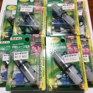 10個セット エーモン 平型ヒューズ電源 DC12V・60W/DC24V・120W 15Aヒューズ差替用 E530