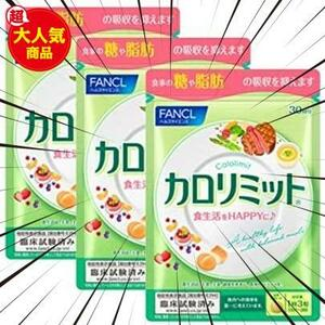 ファンケル (FANCL) (新) カロリミット (約90回分) 270粒 (機能性表示食品) ご案内手紙つき サプリメント