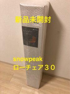 ☆新品未開封☆ スノーピーク snow peak ローチェア30 カーキ アウトドア