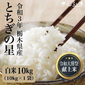 令和3年栃木県産とちぎの星白米10kg 大嘗祭に供えられた品種 北海道・九州・沖縄を除いて送料無料