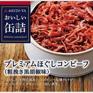 新品 目玉 おいしい缶詰 明治屋 T-YC プレミアムほぐしコンビ-フ(粗挽き胡椒味) 90g×2個