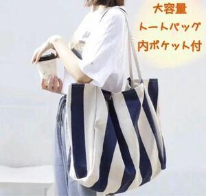 ☆大容量☆ トートバッグ キャンバス ストライプ ネイビー ホワイト マザーズバッグ  エコバッグ 未使用