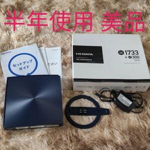 IO-DATA WiFiルーター 無線LANルーター