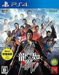 龍が如く 維新! 新価格版 - PS4