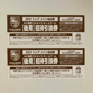 10/31(日)AC長野パルセイロ 対 ガイナーレ鳥取 メインスタンド自由席引換券2枚 2021明治安田生命Jリーグ