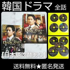 DVD★ロイヤルファミリー (全話)★TSUTAYA レンタル落ち