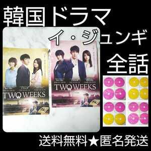 【韓国ドラマ】DVD★TWO WEEKS★レンタル落ち★イ・ジュンギ リュ・スヨン 全話