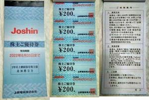 ◆上新電機株主優待券◆2022年6月末迄◆30枚◆送込