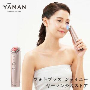 【新品未開封】YA-MAN フォトプラス シャイニー