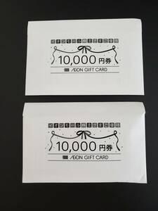 【クリックポスト送料込】イオンギフトカード 20000円分(10000円カード2枚)