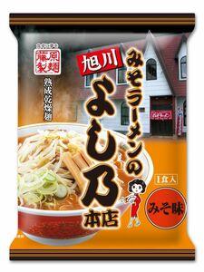 北海道 旭川みそラーメンのよし乃本店 2食入り 送料無料 藤原製麺 ラーメン 乾麺