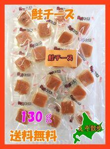 さけチーズ 北海道 珍味の小林 送料無料 サケ チーズ 鮭 おつまみ