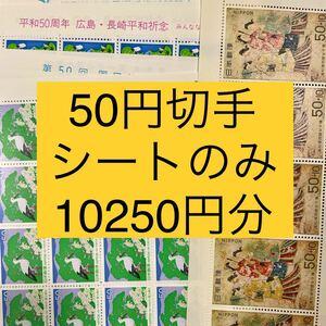 シートのみ 10250円分 未使用切手 50円切手