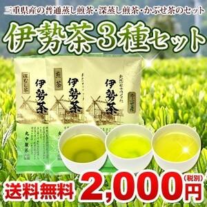 三重県産伊勢茶3種セットメール便 煎茶、深むし茶、かぶせ茶の3品セット