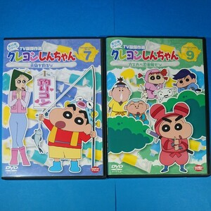 DVD『クレヨンしんちゃん 第10期シリーズ 7・9』2本セット!