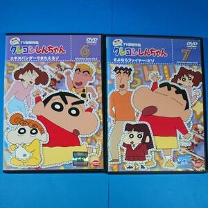 DVD『クレヨンしんちゃん 第8期シリーズ 6・7』2本セット!
