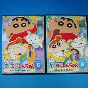 DVD『クレヨンしんちゃん 第7期シリーズ 6・8』2本セット!