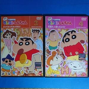 DVD『クレヨンしんちゃん 第8期シリーズ 3・4』2本セット!