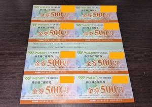 ワタミ 株主優待券 4000円分 和民 送料63円~