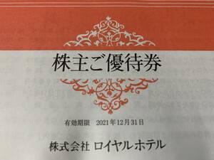 ★ロイヤルホテル★株主優待券★送料込★2021.12.31迄★リーガロイヤルホテル