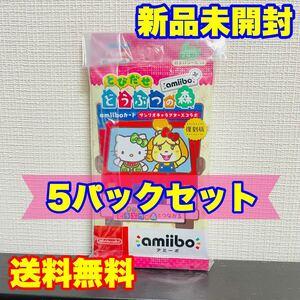 送料無料 新品 未開封 純正 任天堂 どうぶつの森 amiiboカード amiibo+ サンリオ 5パックセット Nintendo