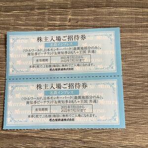 リトルワールド おもちゃ王国 南知多ビーチランド 日本モンキーパーク 株主優待 名鉄 招待券 2枚セット