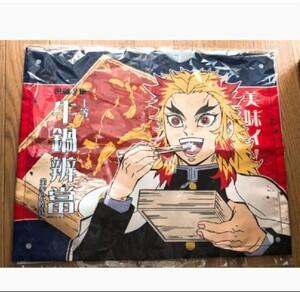 劇場版 鬼滅の刃 無限列車編 「美味イ!」レトロ看板ランチョンマット 煉獄杏寿郎