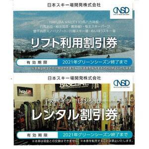 日本駐車場開発 リフト 利用割引券 竜王 ロープウェイ 日駐  2110