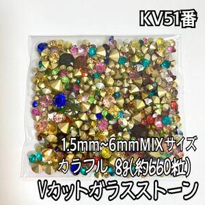 【KA51番】 Vカット ガラスストーン ネイルストーン デコ デコパーツ