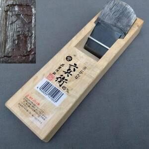 平鉋 ミニかんな 六兵衛 45㎜ 台幅約20㎜ 小型鉋 かんな カンナ 大工道具 工具 【8506】【b】