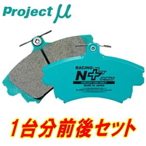 プロジェクトミューμ RACING-N+ブレーキパッド前後Set Z33/HZ33フェアレディZ ベースグレード/Ver.T 02/7~05/9