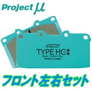 プロジェクトミューμ TYPE HC+ブレーキパッドF用 Z33/HZ33フェアレディZ ベースグレード/Ver.T 02/7~05/9