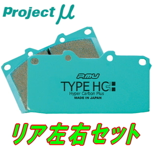 プロジェクトミューμ TYPE HC+ブレーキパッドR用 BNR32スカイラインGT-R Vスペック Bremboキャリパー用 89/8~