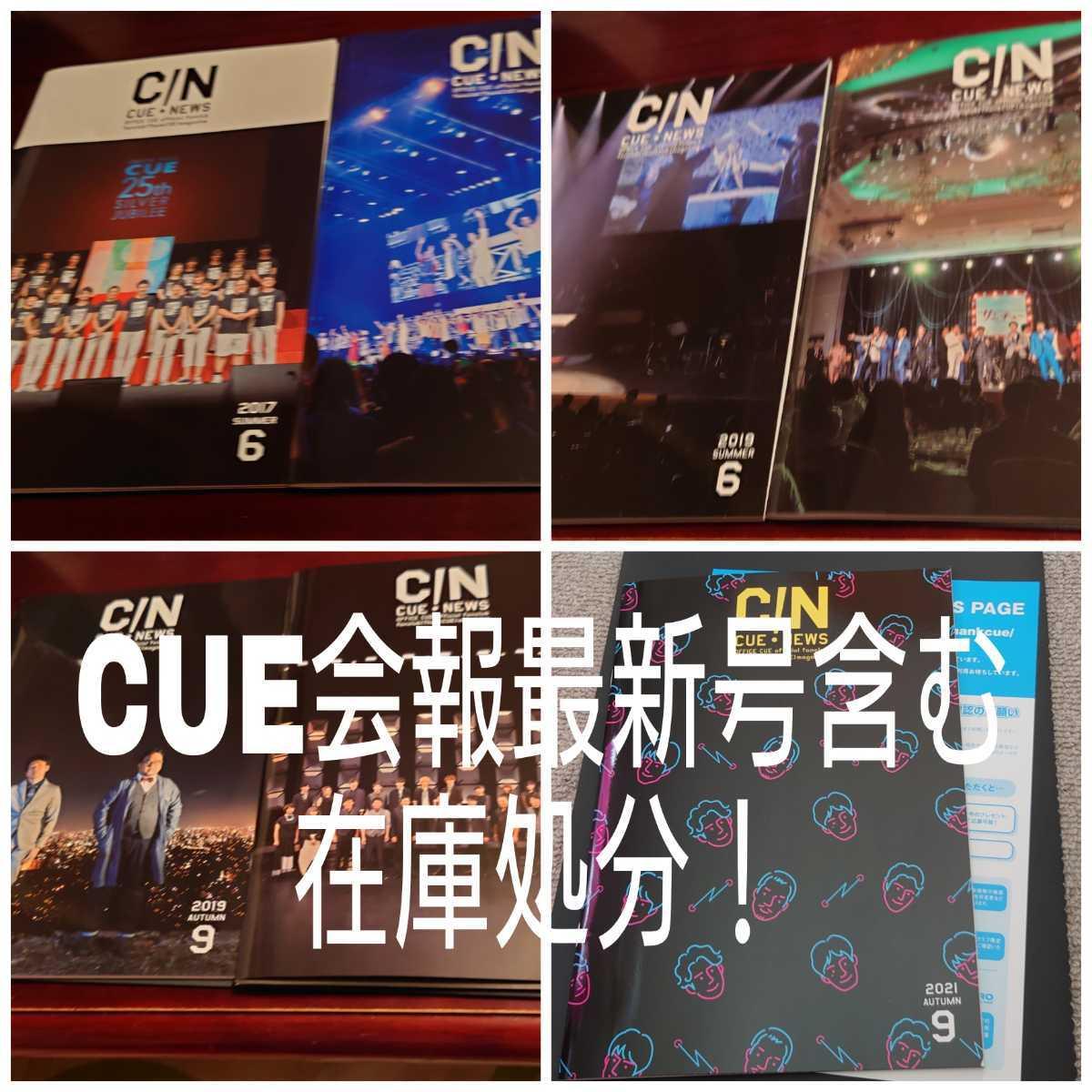 [最新号含む7冊セット]ThankCUE会報誌CUE・NEWS2017年~