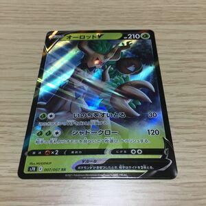 残1★オーロットV 007/067 ポケカ ポケモンカードゲーム ソード&シールド 蒼空ストリーム