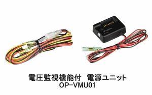 ★新品未開封★【送料無料】ユピテル OP-VMU01 電圧監視機能付 電源ユニット ドライブレコーダー専用 駐車記録用オプション Yupiteru