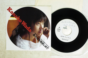 7 promo peace rice field .../ that empty ....../EASTWORLD RT07 2206*