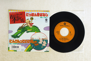 7 OST(花頭巾)/にっぽん昔ばなし / にんげんっていいな/COLUMBIA CK-766□