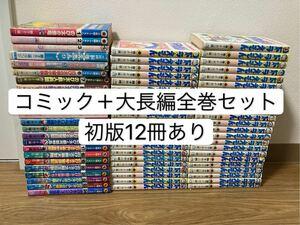ドラえもんてんとう虫コミック全巻+大長編全巻セット 初版12冊あり