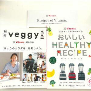 Vitamix バイタミックスレシピ本 3冊セット