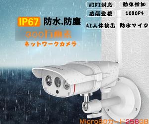 ワイヤレス防犯カメラ AI機能 人体検出 wifi ネットワークカメラ IP67防水 屋外 300万画素 1080P+高画質 MicroSDカード録画 防水マイク搭載