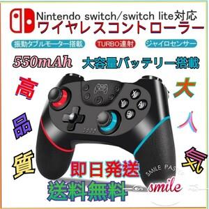 新品送料無料Switchワイヤレスコントローラー任天堂スイッチプロコン
