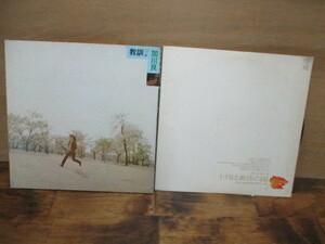 B7534 【レコードの秋】加川良 LP2枚セット *2