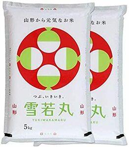 3.白米10kg(5kg×2) 【出荷日に精米】 山形県産 雪若丸 白米 10kg (5kg×2袋) 令和2年産 減