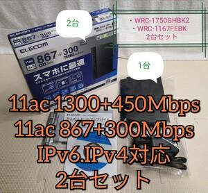 無線 LAN ルーター 2台 セット エレコム 親機 小機 中継器 機能 搭載 Wi-Fiルーター