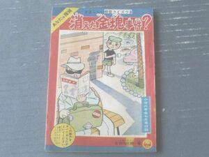 【あなたは探偵 消えた金塊事件?(古田久三郎)】「小学六年生」昭和34年7月号付録(全52ページ)