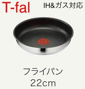 テファール IHステンレスブラッシュエクセレンスフライパン22cm