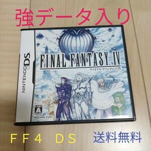 ファイナルファンタジー 4 DSソフト 強データ入り